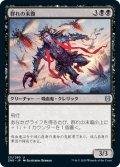 群れの末裔/Scion of the Swarm (ZNR)