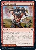 カズールの憤怒/Kazuul's Fury (ZNR)