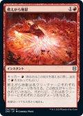 燃えがら地獄/Cinderclasm (ZNR)