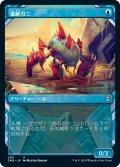 遺跡ガニ/Ruin Crab (ZNR)【ショーケース・フレーム】