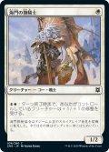 海門の旗騎士/Sea Gate Banneret (ZNR)