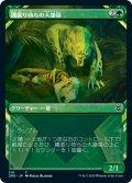 縄張り持ちの大鎌猫/Territorial Scythecat (ZNR)【ショーケース・フレーム】
