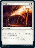 大物潰し/Smite the Monstrous (ZNR)