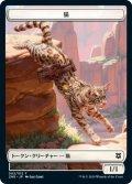 猫 トークン/Cat Token (ZNR)
