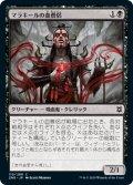 マラキールの血僧侶/Malakir Blood-Priest (ZNR)