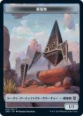 構築物 トークン/Construct Token (ZNR)