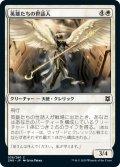 英雄たちの世話人/Shepherd of Heroes (ZNR)