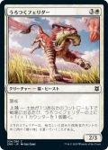 うろつくフェリダー/Prowling Felidar (ZNR)