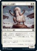 マキンディの雄牛/Makindi Ox (ZNR)