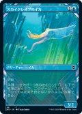 スカイクレイブのイカ/Skyclave Squid (ZNR)【ショーケース・フレーム】