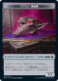 ゴブリン・構築物 トークン/Goblin・Construct Token (ZNR)