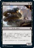 戦慄ワーム/Dreadwurm (ZNR)