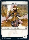 天使・戦士 トークン/Angel・Warrior Token (ZNR)