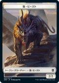 猫・ビースト トークン/Cat・Beast Token (ZNR)
