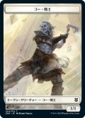コー・戦士 トークン/Kor・Warrior Token (ZNR)