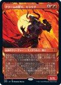 アクームの怒り、モラウグ/Moraug, Fury of Akoum (ZNR)【ショーケース・フレーム】