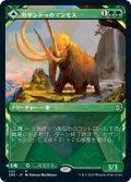 カザンドゥのマンモス/Kazandu Mammoth (ZNR)【ショーケース・フレーム】