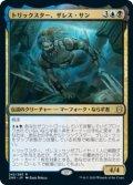 トリックスター、ザレス・サン/Zareth San, the Trickster (Prerelease Card)
