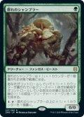 群れのシャンブラー/Swarm Shambler (Prerelease Card)