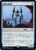 無限の構築物/Myriad Construct (Prerelease Card)
