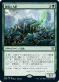 硬鎧の大群/Scute Swarm (Prerelease Card)