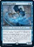 珊瑚兜の年代記編者/Coralhelm Chronicler (Prerelease Card)