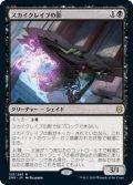 スカイクレイブの影/Skyclave Shade (Prerelease Card)