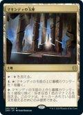 マキンディの玉座/Throne of Makindi (Prerelease Card)
