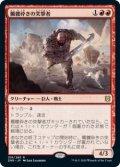 髑髏砕きの突撃者/Shatterskull Charger (Prerelease Card)