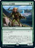 タジュールの模範/Tajuru Paragon (Prerelease Card)