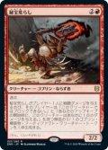 秘宝荒らし/Relic Robber (Prerelease Card)