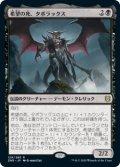 希望の死、タボラックス/Taborax, Hope's Demise (Prerelease Card)