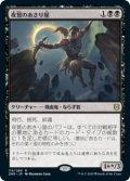 夜鷲のあさり屋/Nighthawk Scavenger (Prerelease Card)