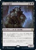 オーガの貧王/Ogre Slumlord (ZNC)