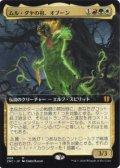 ムル・ダヤの祖、オブーン/Obuun, Mul Daya Ancestor (ZNC)【拡張アート枠】《Foil》
