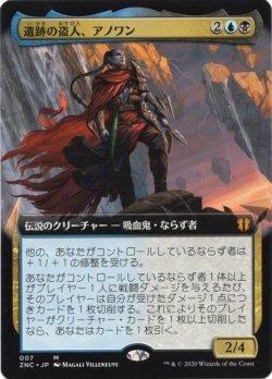 画像1: 遺跡の盗人、アノワン/Anowon, the Ruin Thief (ZNC)【拡張アート枠】