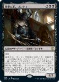 豪華の王、ゴンティ/Gonti, Lord of Luxury (ZNC)