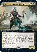 スカイクレイブの秘儀司祭、オラー/Orah, Skyclave Hierophant (Buy a Box)