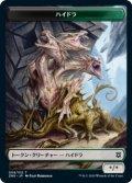 ハイドラ トークン/Hydra Token (ZNR)《Foil》