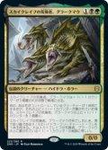 スカイクレイブの荒廃者、グラークマウ/Grakmaw, Skyclave Ravager (Prerelease Card)