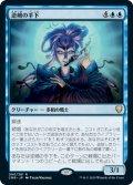 逆嶋の手下/Sakashima's Protege (CMR)