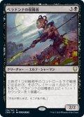 ベラドンナの収穫者/Nightshade Harvester (CMR)