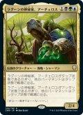 ラグーンの神秘家、アーチェロス/Archelos, Lagoon Mystic (CMR)