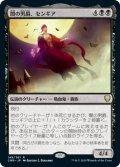 闇の男爵、センギア/Sengir, the Dark Baron (CMR)