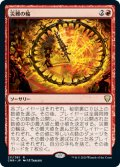 災難の輪/Wheel of Misfortune (CMR)