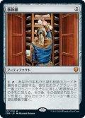 巻物棚/Scroll Rack (CMR)