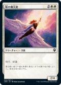 暁の熾天使/Seraph of Dawn (CMR)