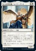 セラの大天使、レイディアント/Radiant, Serra Archangel (CMR)