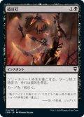焼印刃/Bladebrand (CMR)