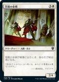 宮殿の歩哨/Palace Sentinels (CMR)